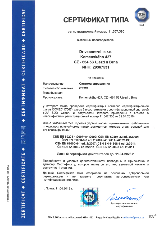 SIL 3 certifikát